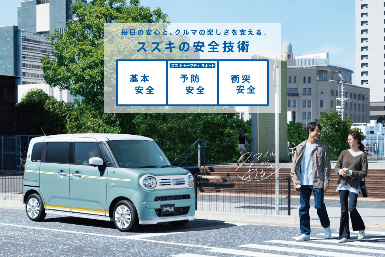 suzuki wagonr セーフティ 安全のための技術